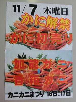 カニ初売りR1