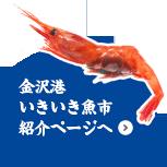金沢港いきいき魚市紹介ページへ